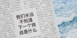 Titre, langue, chinois, exergue, typographie