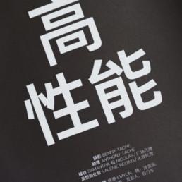 Titre, langue, chinois, fond noir