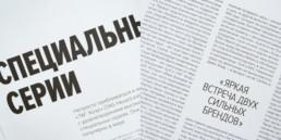 Mise en page texte, langue russe, graphisme
