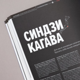 Mise en page texte, langue russe, graphisme, texte sur fond noir