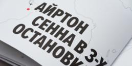 Mise en page texte, langue russe, plan